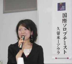 JPG高橋氏アップ・ソロプチアウラ講演会・高橋敦子氏・2010-3-27-018