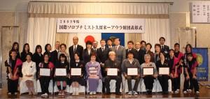 編集済クラブ表彰式、集合写真2010-3-24 002
