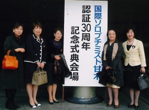 SI甘木様、認証30周年記念式典