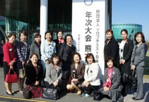 日本400財団年次大会in熊本集合写真2011-11-16田中さんデータ (54)