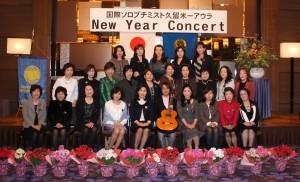 ニューイヤーコンサート1