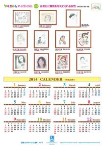 500アウラカレンダー中、高校生jpg版2014