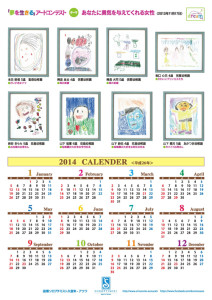 500アウラカレンダー幼稚園の部jpg2014