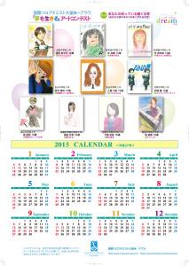 2015アウラカレンダー3ol-1