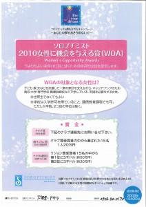 2010夢をいきるキャンペーンポスター「女性に機会を与える賞」