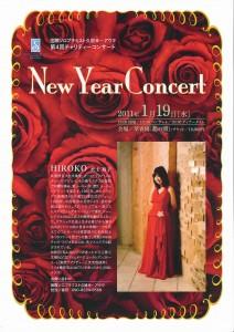2011ポスター、水上裕子さん、チャリティコンサート2011-1-19